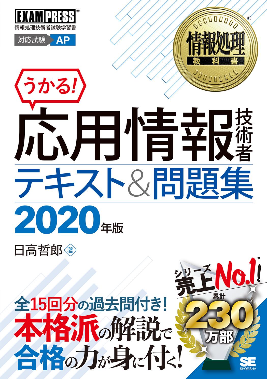 応用情報技術者 テキスト&問題集 2020年版(翔泳社)