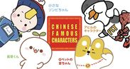 「CHINESE FAMOUS CHARACTERS」メインイメージ