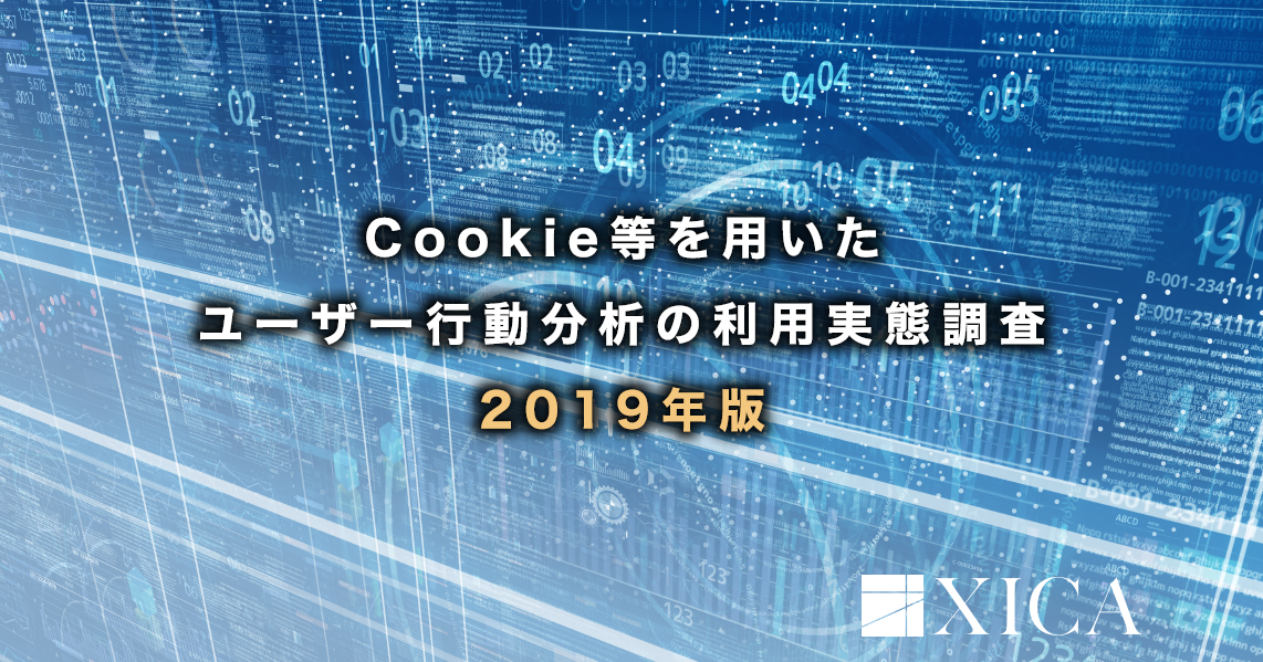 Cookie等を用いたユーザー行動分析の利用実態調査 2019年版