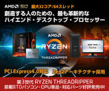 第3世代AMD Ryzen(TM) Threadripper(TM)搭載BTOパソコン
