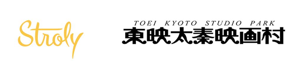 スマホで映画ロケ地巡り!東映太秦映画村×映画「カツベン!」ロケ地マップをStrolyで公開しました 画像