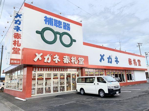 赤札 堂 メガネ