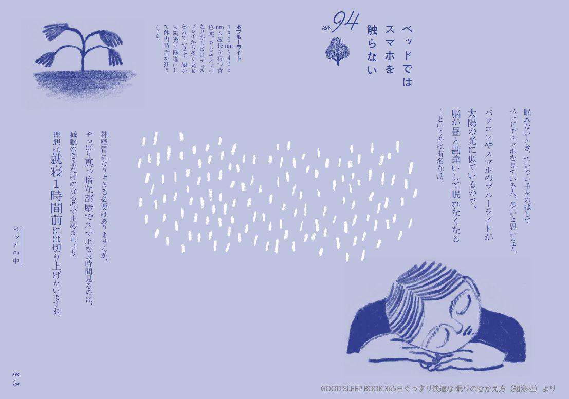 GOOD SLEEP BOOK_中面1