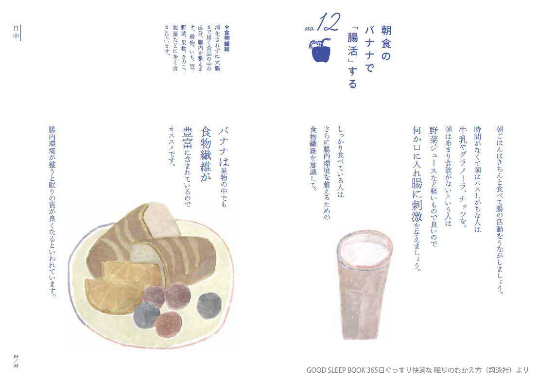 GOOD SLEEP BOOK_中面2