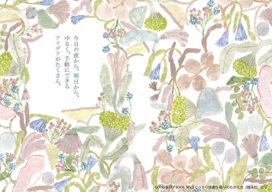 GOOD SLEEP BOOK_中面4