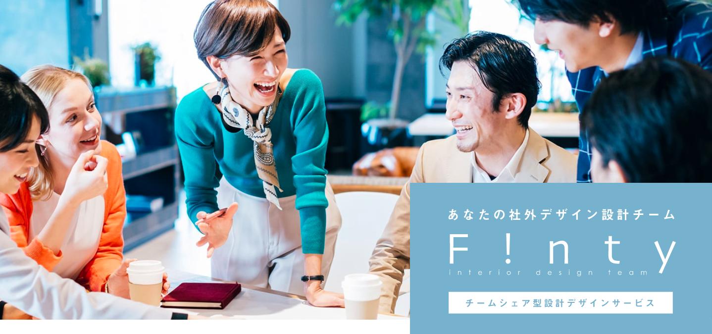 デザイン・設計の新しい働き方コミュニティ『FINTY』 チームシェア型設計デザインサービス開始 画像