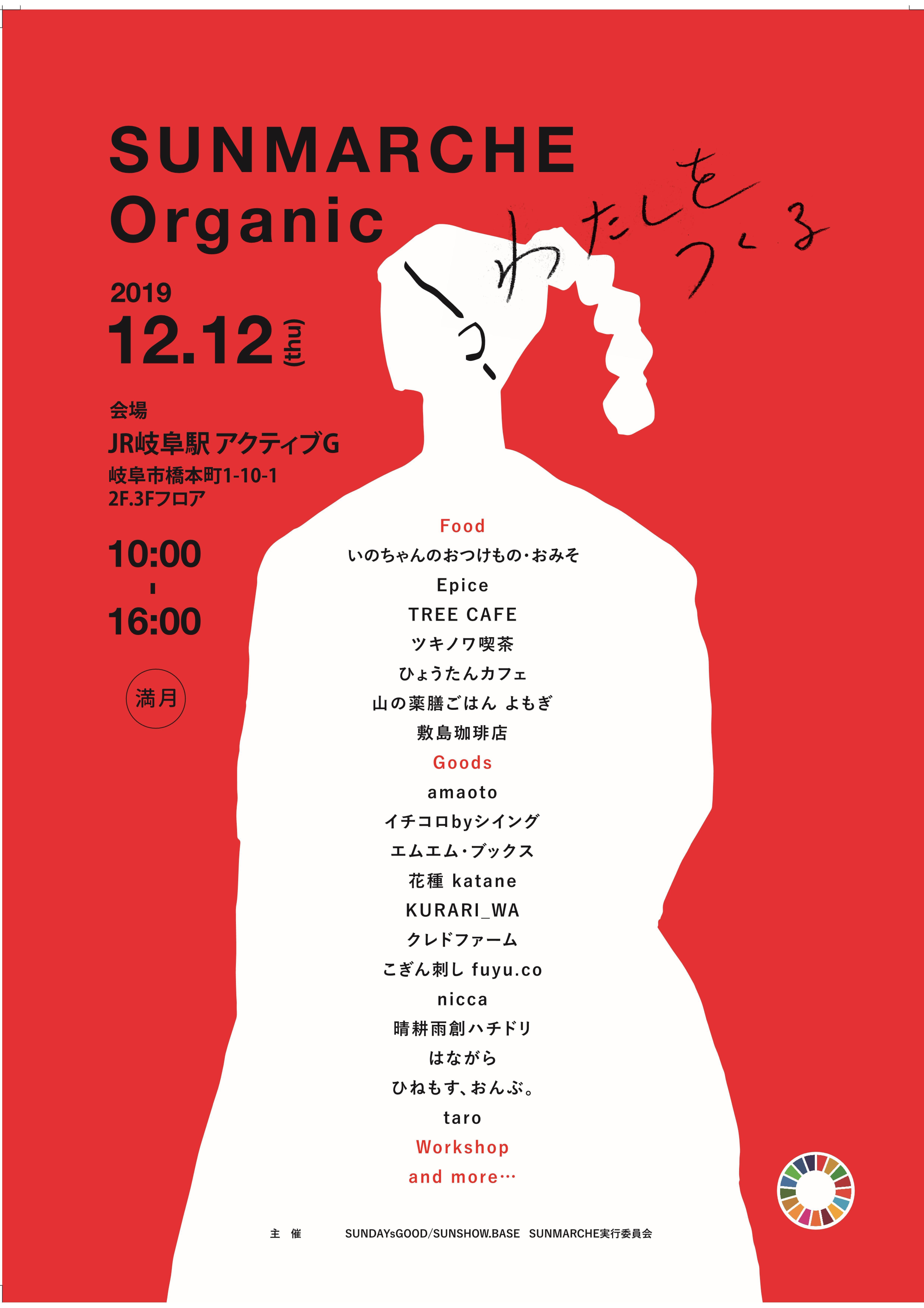 岐阜市でSDGs(持続可能)なマルシェを開催 ~オーガニックで美味しく楽しい毎日を~ 画像