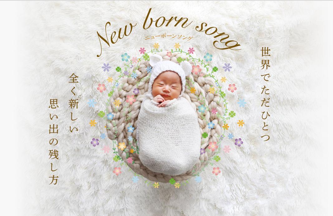 生まれたてのわが子へ、ママやパパの想いを歌で残す「ニューボーンソング」12月16日にサービス開始! 画像