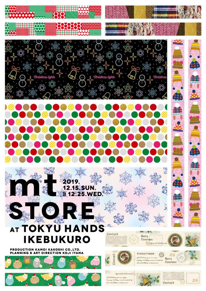 東急ハンズ池袋店でマステの期間限定イベント『mt STORE AT TOKYU HANDS IKEB... 画像