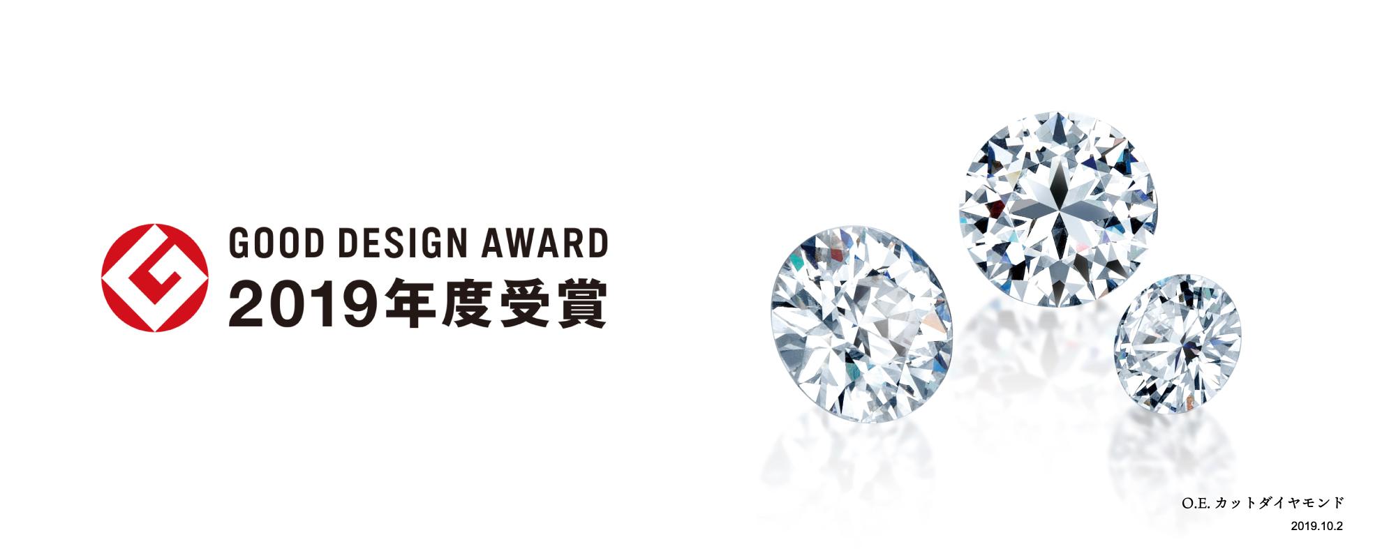 日本初のダイヤモンドカット技術がグッドデザイン賞を受賞した『O.E.カットダイヤモンド』を販売する【... 画像