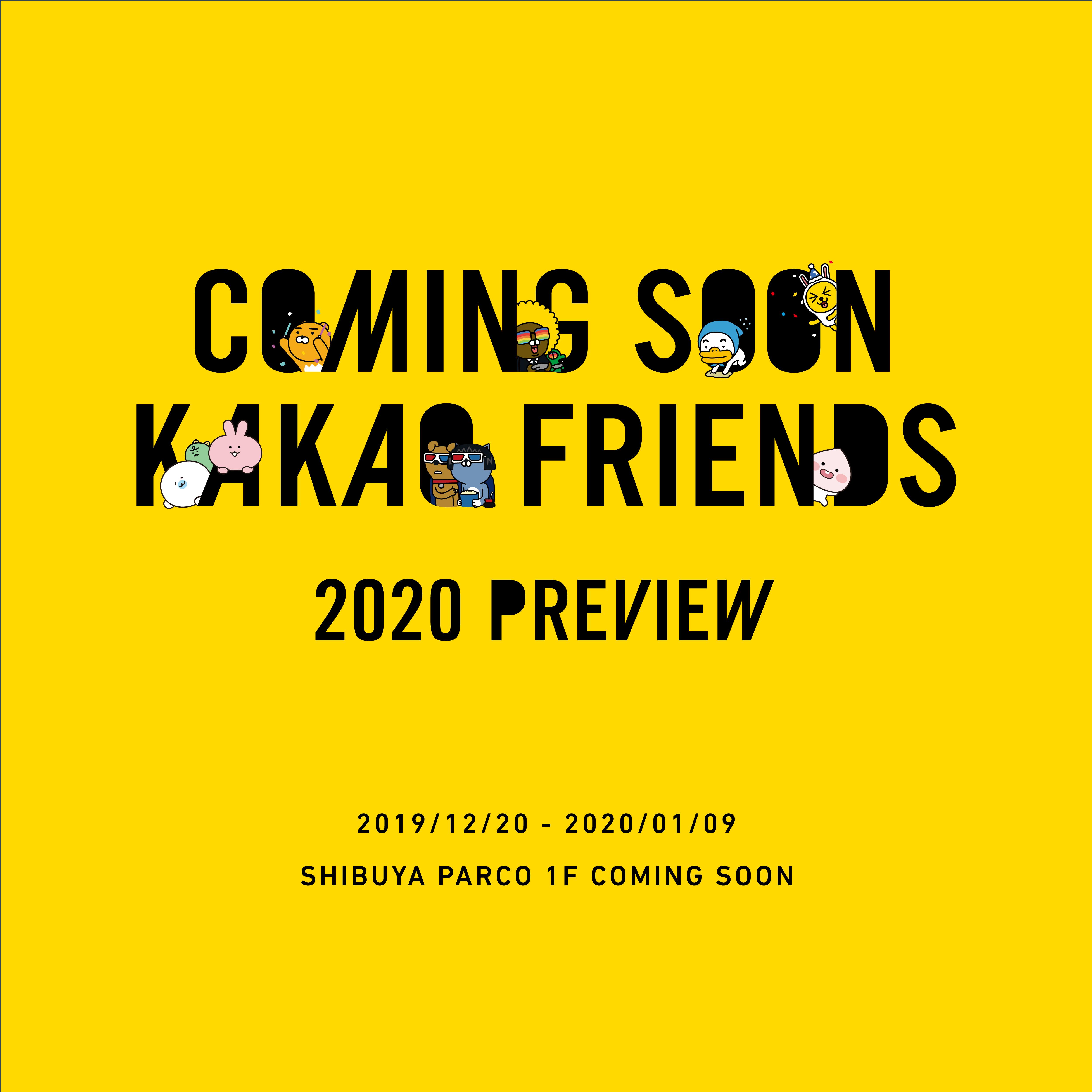 KAKAO FRIENDSが、渋谷PARCO1F COMING SOON内で、12月20日よりPOP... 画像