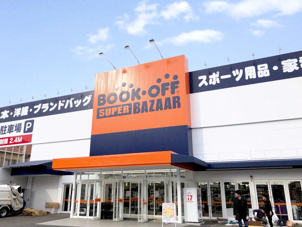 大阪で3店舗目となるブックオフの大型総合リユースショップ「BOOKOFF SUPER BAZAAR ... 画像