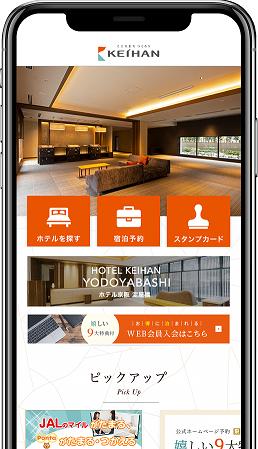 株式会社 ホテル京阪公式スマートフォンアプリが誕生~ 宿泊ごとにスタンプをためると、キャッシュバック... 画像