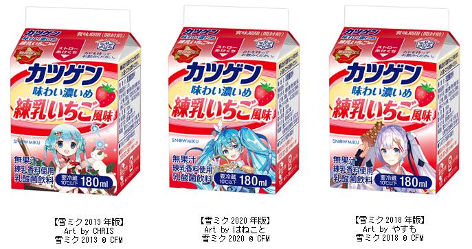【雪印メグミルク】『カツゲン 味わい濃いめ 練乳いちご風味』(180ml)2020年1月7日(火)よ... 画像