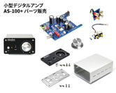 AS-100+ パーツ販売内容