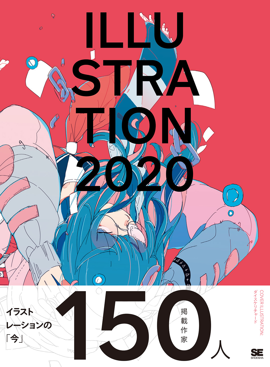 ILLUSTRATION 2020(翔泳社)