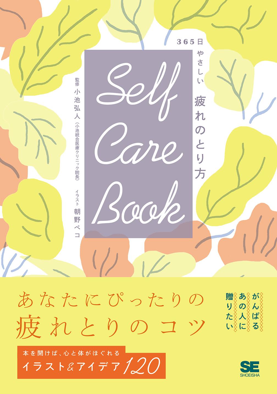 SELF CARE BOOK 365日やさしい疲れのとり方(翔泳社)