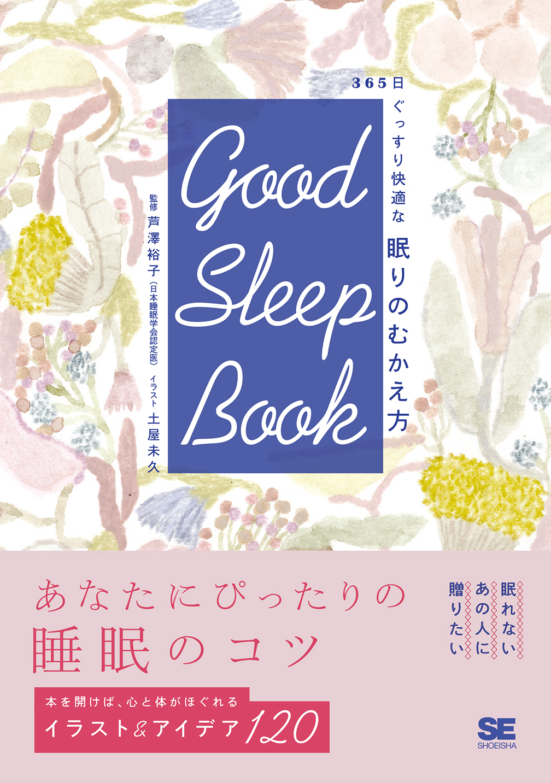 GOOD SLEEP BOOK 365日ぐっすり快適な 眠りのむかえ方(翔泳社)