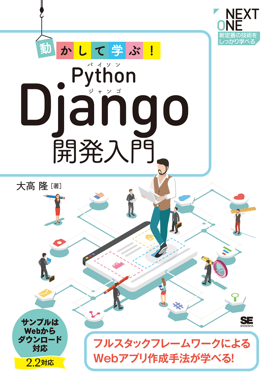 動かして学ぶ!Python Django開発入門(翔泳社)