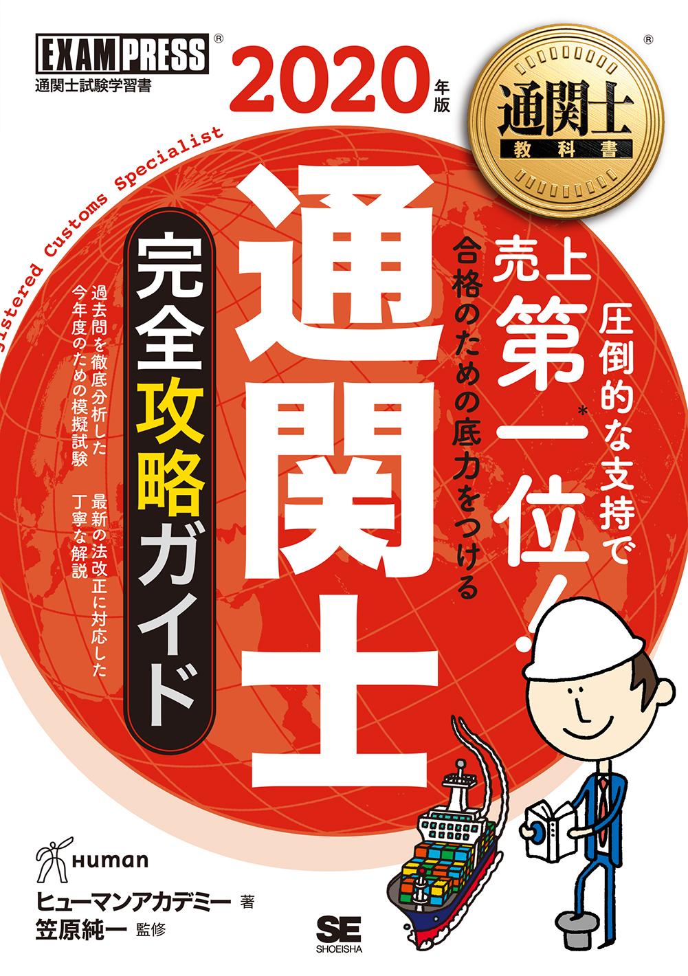 通関士 完全攻略ガイド 2020年版(翔泳社)