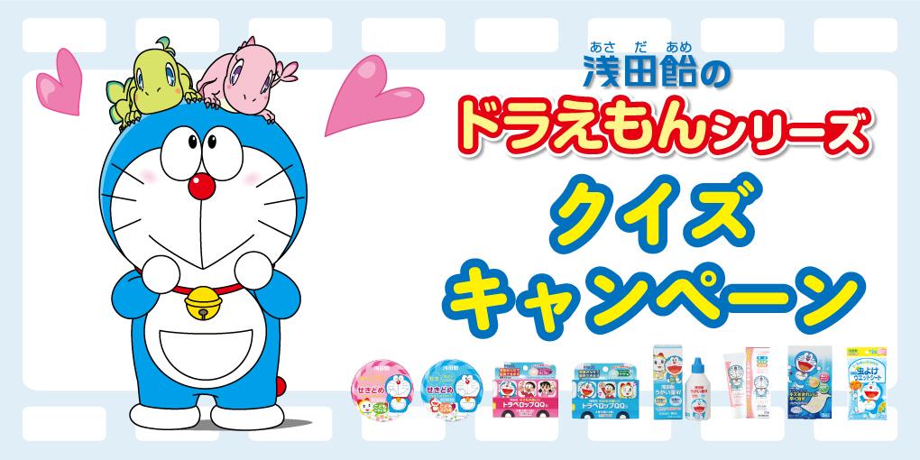 ドラえもんグッズやムビチケカードが当たるキャンペーンを実施 映画ドラえもん のび太の新恐竜 クイズキャンペーン 株式会社浅田飴のプレスリリース