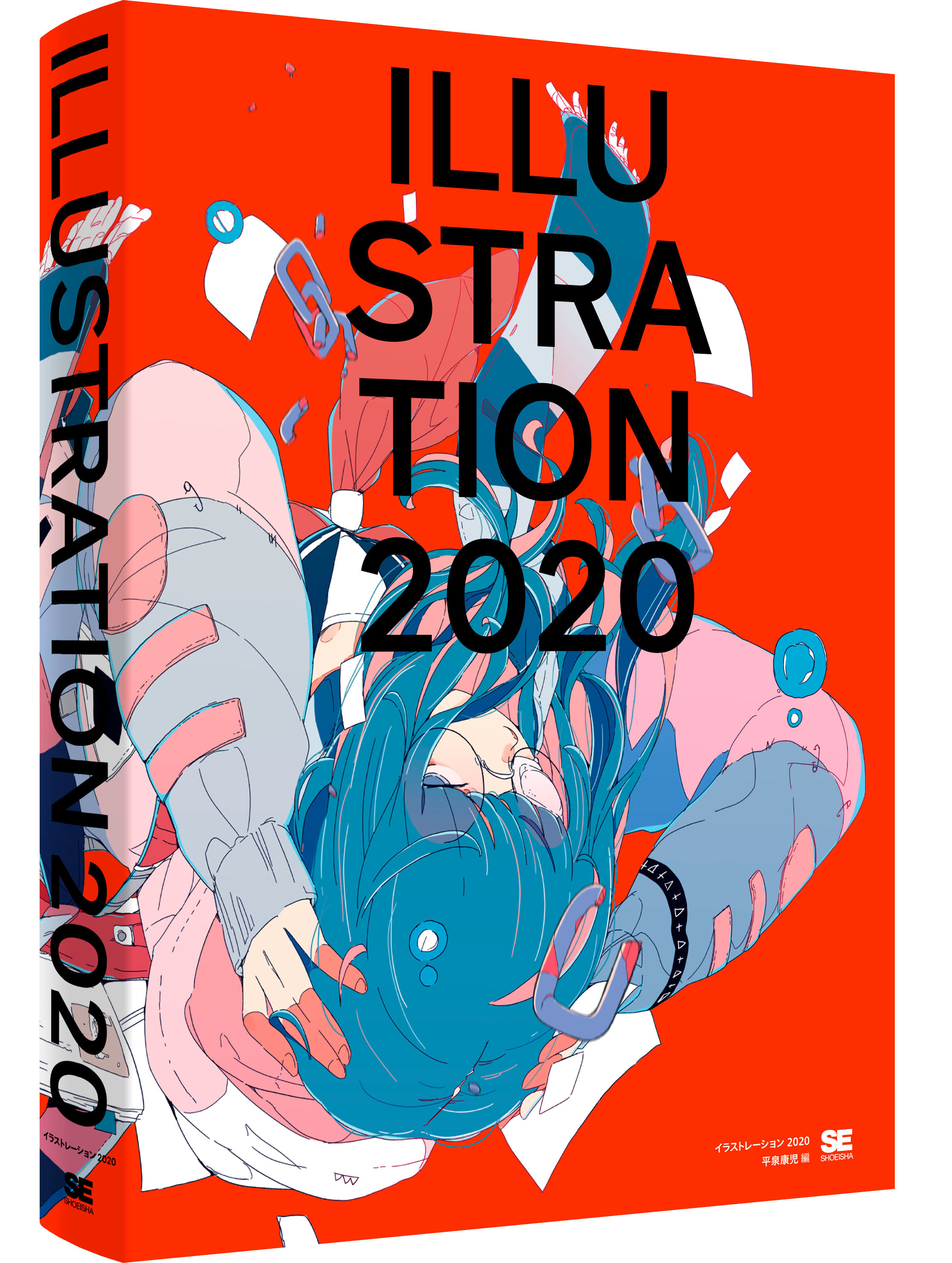 ILLUSTRATION 2020(翔泳社)_書影1