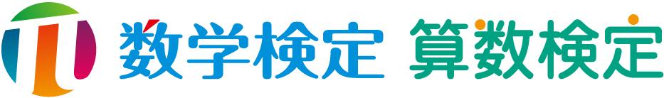 「数学検定・算数検定」ロゴ