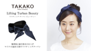 TAKAKOプロデュース「Lifting Turban Beauty」