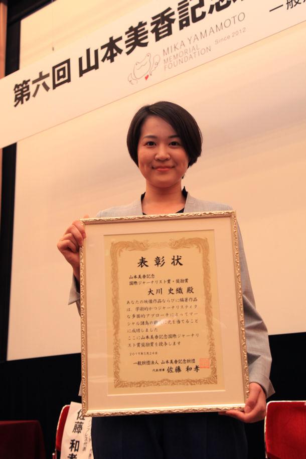 第7回「山本美香記念国際ジャーナリスト賞」作品公募を開始 不条理な ...