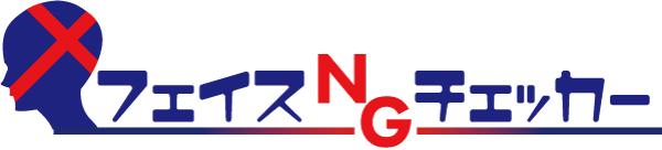 フェイスNGチェッカーロゴ