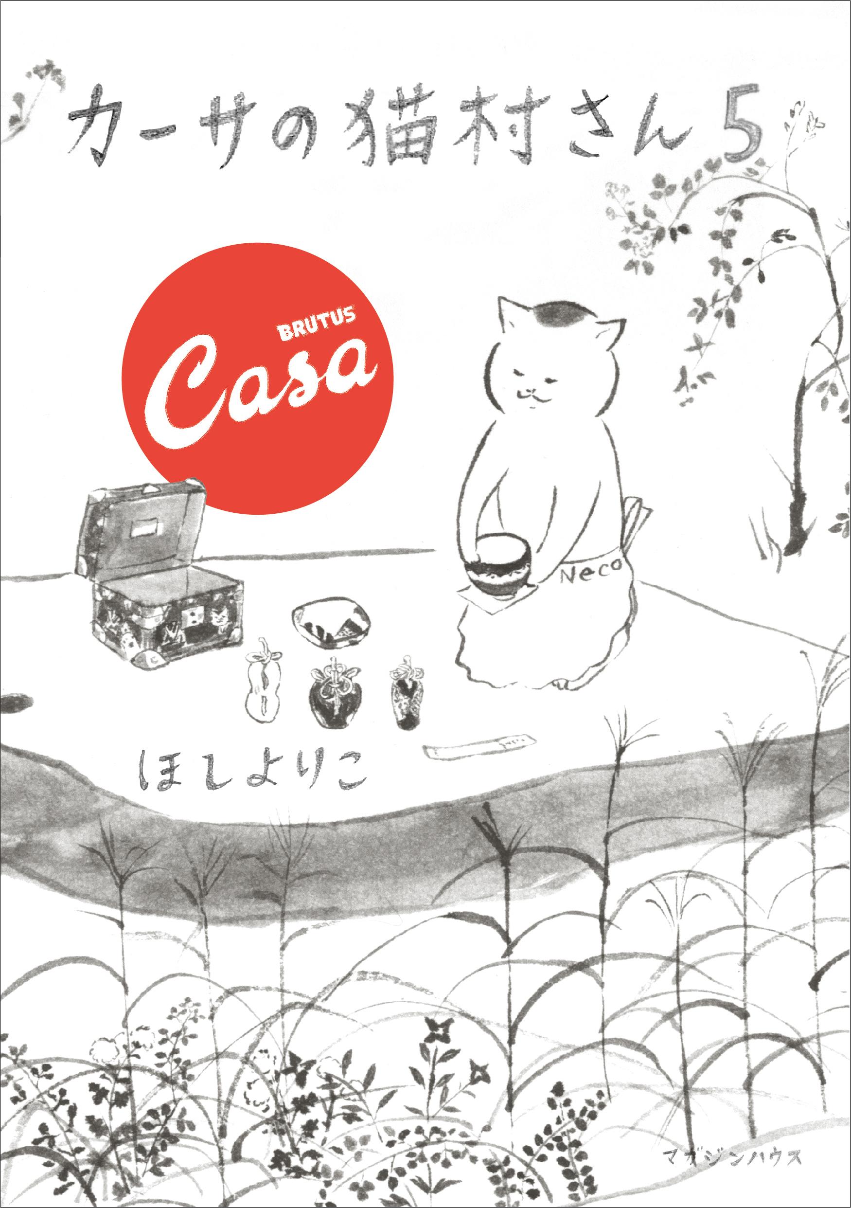 さん ドラマ 村 猫