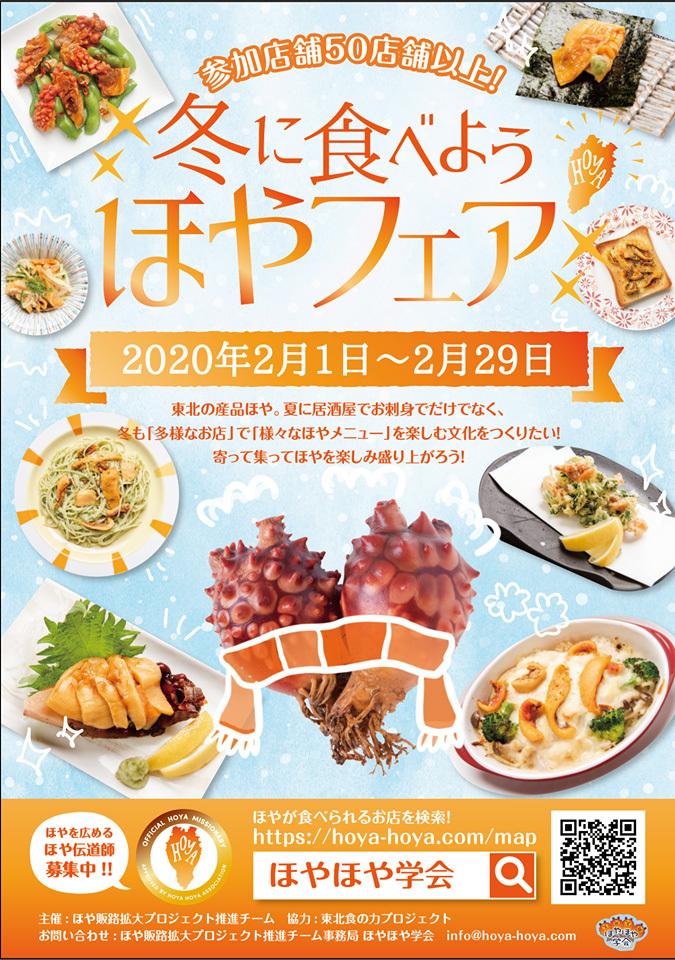 オリジナル「ほや」メニューが関東・宮城の120店舗で食べられる「冬に食べようほやフェア」を2月1日か... 画像