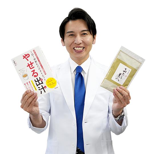 大ヒット書籍「やせる出汁」の著者、工藤 孝文医師が考案・監修したおだし茶「おだし美人」 出汁専門店「... 画像