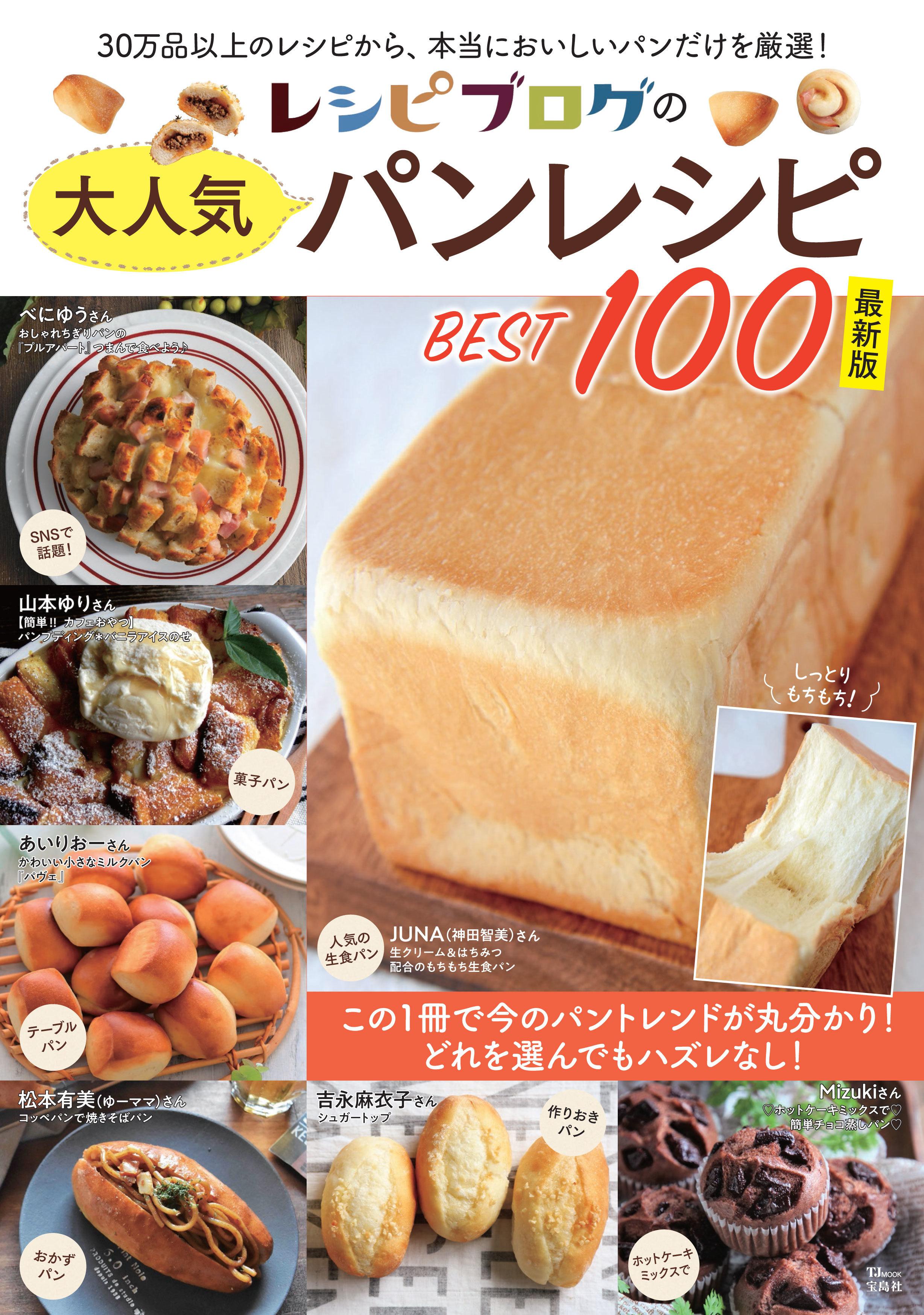 パン レシピ 美味しい