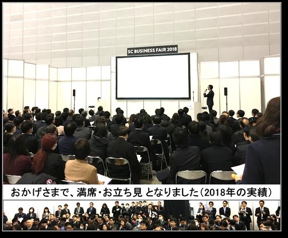 商業施設のセミナー・講演会|リテール エステートの松田 優幸が、SCビジネスフェア2020にて、リー... 画像