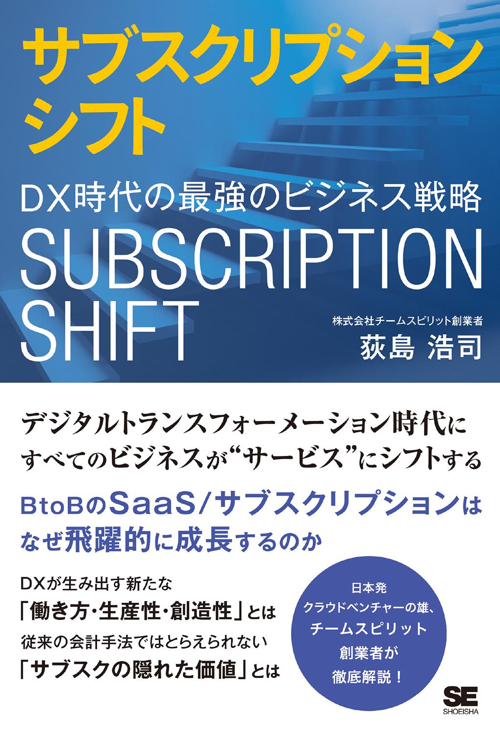 サブスクリプションシフト  DX時代の最強のビジネス戦略(翔泳社)