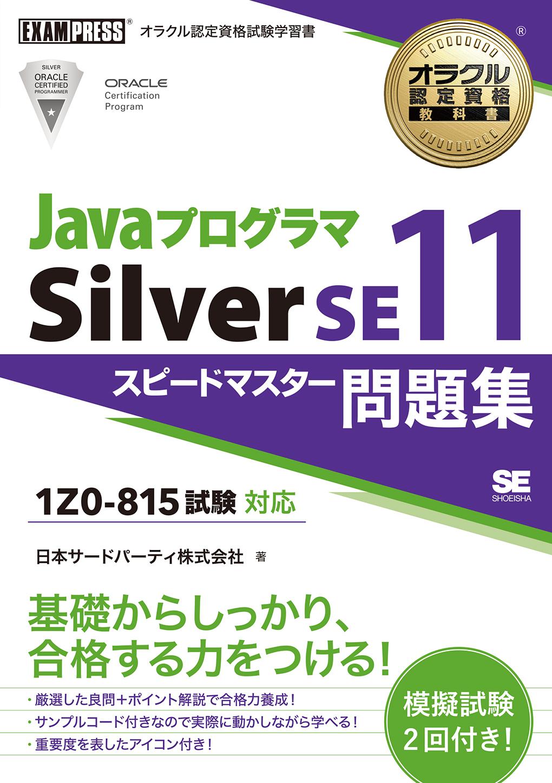 Javaプログラマ Silver SE11 スピードマスター問題集(翔泳社)