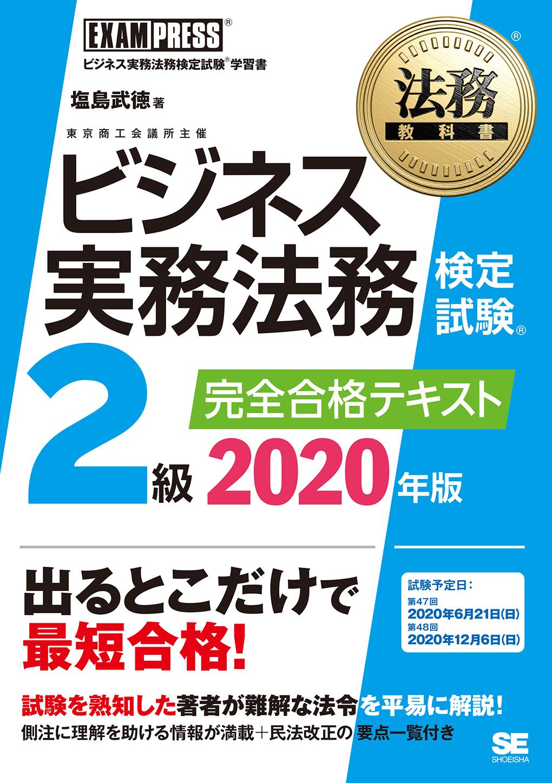 ビジネス実務法務検定試験(R)2級 完全合格テキスト 2020年版(翔泳社)