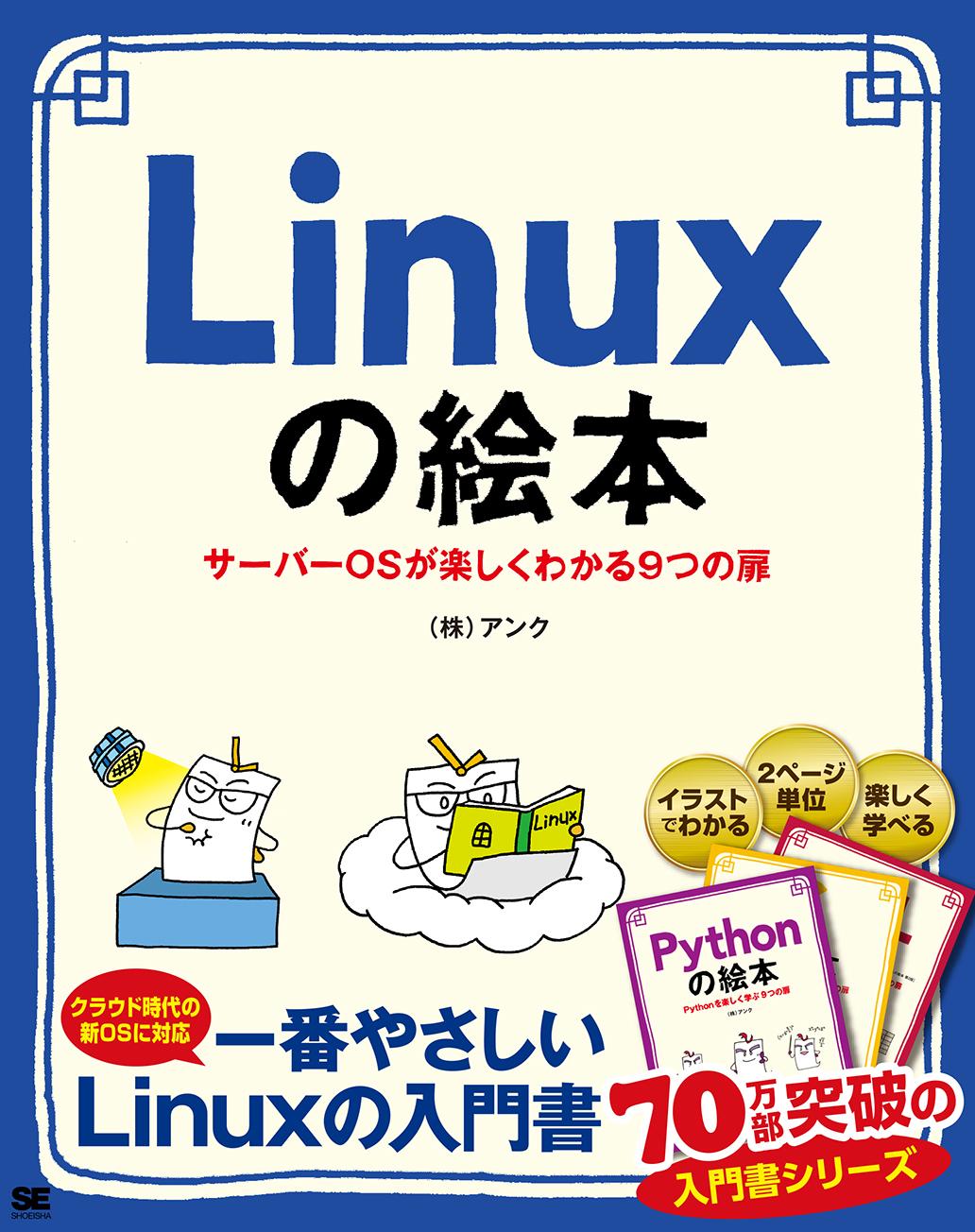 Linuxの絵本(翔泳社)