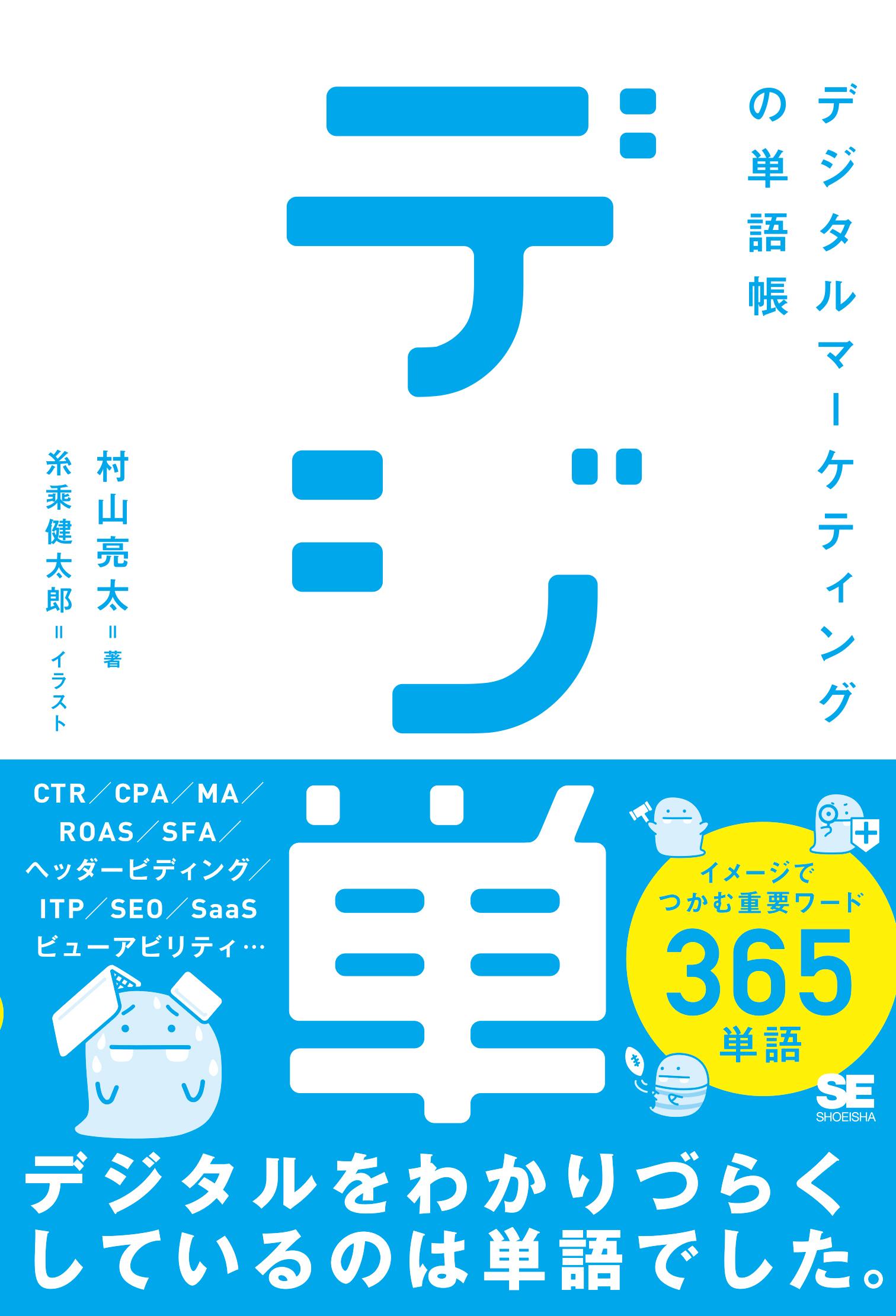 「デジ単」デジタルマーケティングの単語帳 (翔泳社)