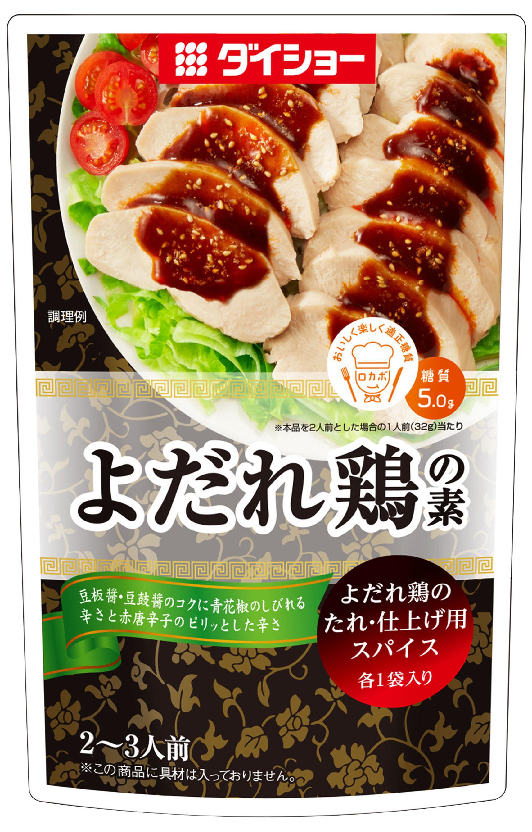 """糖質を意識される方へ『よだれ鶏の素』2/3に新発売「ロカボマーク」認定製品の""""マー活""""中華メニュー 画像"""