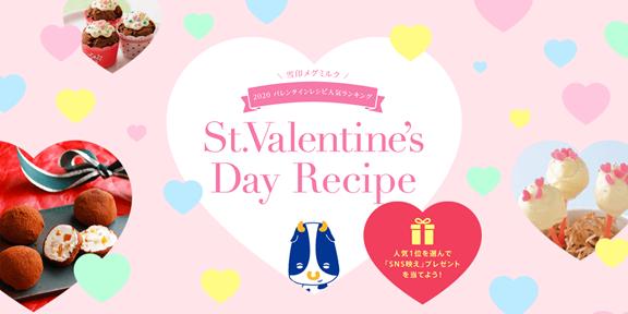 『雪印メグミルク2020 バレンタインレシピ人気ランキングSt. Valentine's Day R... 画像