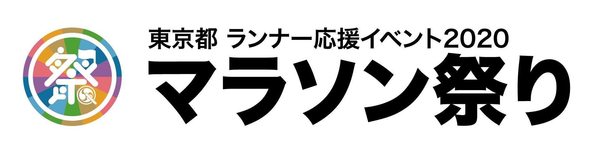 東京都 ランナー応援イベント2020 マラソン祭り 3月1日(日)都立日比谷公園をメイン会場として開... 画像