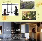「HOTEL STYLE BOOK」さわやかお茶泊 in 界 遠州1