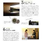 「HOTEL STYLE BOOK」さわやかお茶泊 in 界 遠州2