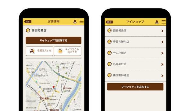 壱番屋 アプリ coco