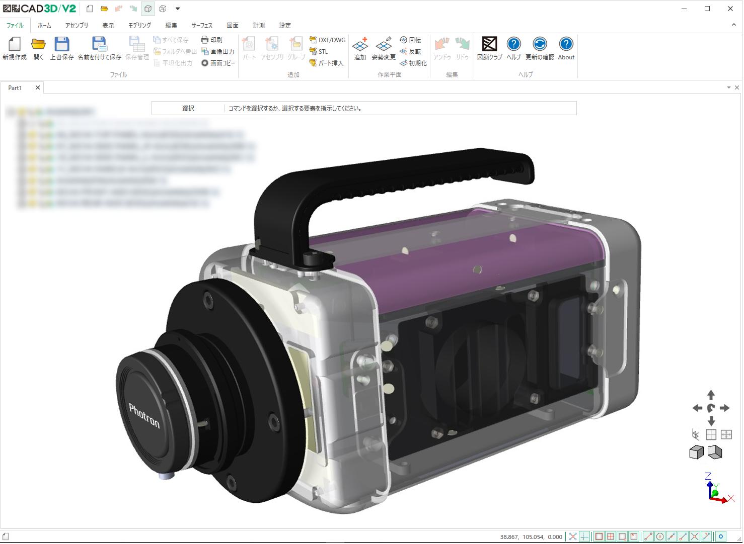 図脳CAD3D V2操作画面