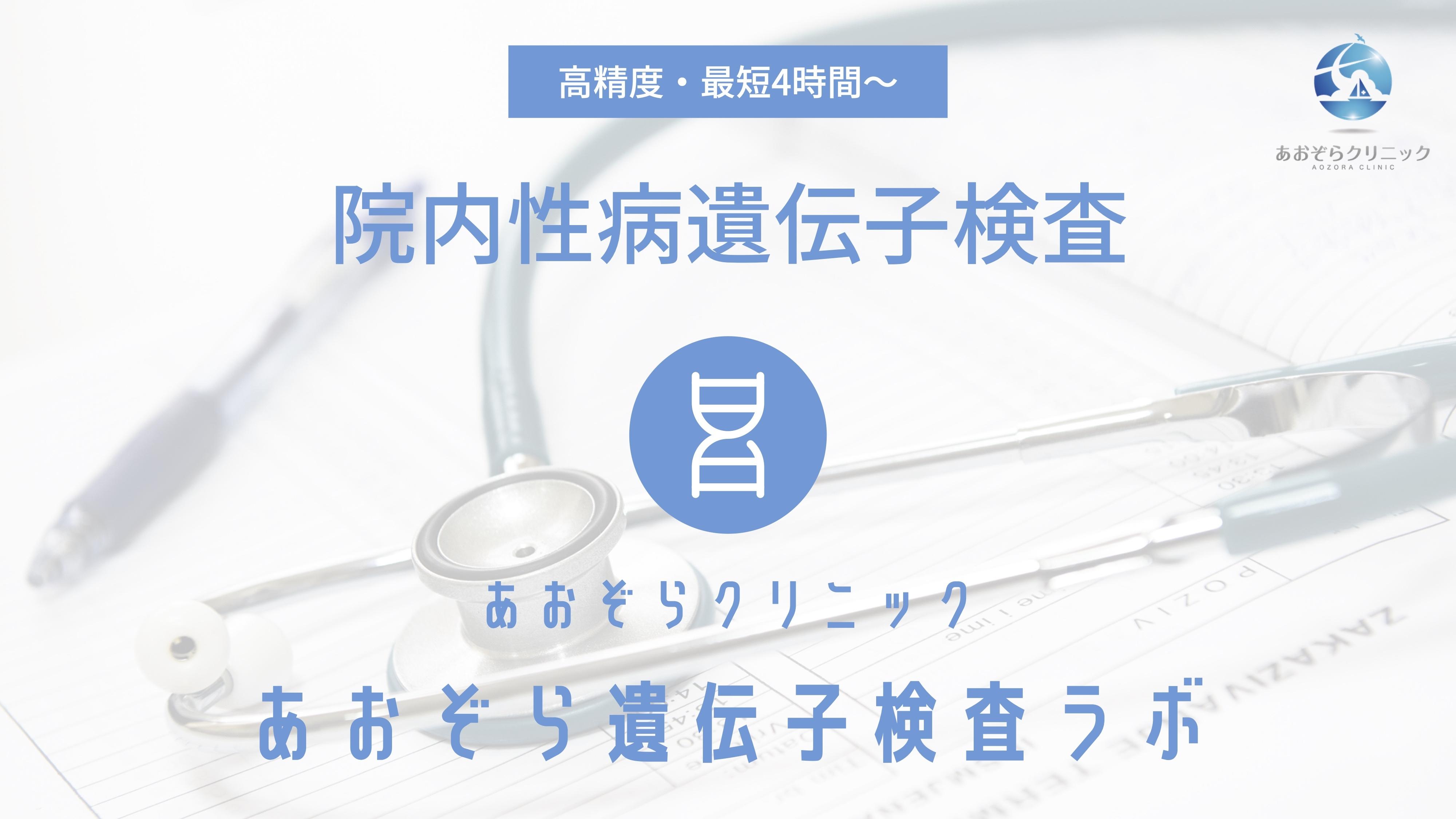 検査 精度 精液