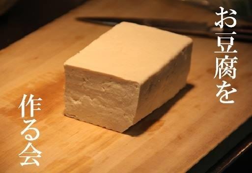 お豆腐を作る会