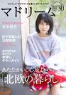 「マドリーム」Vol.30表紙:松本穂香さん